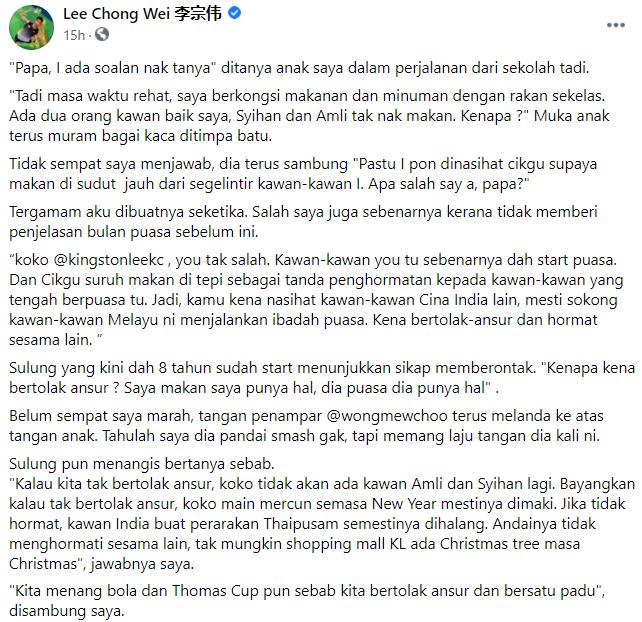 FB Chong Wei
